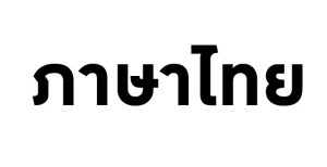 วิชาภาษาไทย-Onet